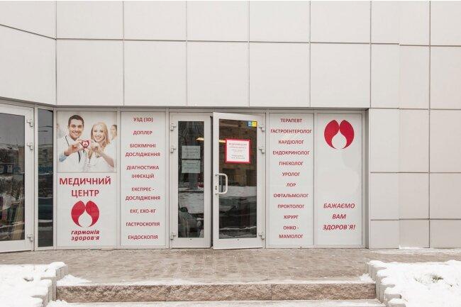 гармония здоровья медицинский центр белгород официальный сайт
